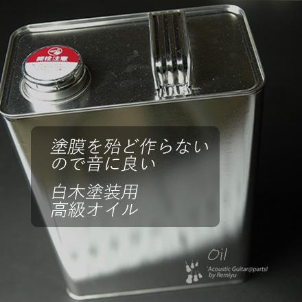 #1808d 【塗料オイル】 桐油 4L缶入り 送料1100円ヤマト宅急便