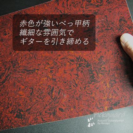 #2102 【ピックガード】 赤べっ甲柄  シート