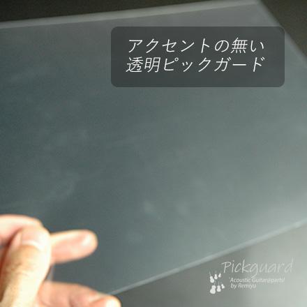 #2105 【ピックガード】 透明シート 220mmx290mmx0.5mm シンプル 表板保護 アクセント センスアップ 送料160円ポスト投函