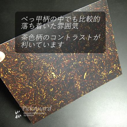 黒茶べっ甲柄 シート 180mmx290mmx0.5mm