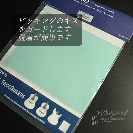 #2111 【ピックガード】  フェイスガード 透明シート角