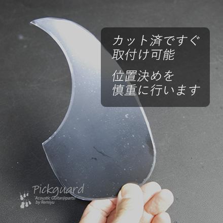 #2113 【ピックガード】 ドレッド型 黒