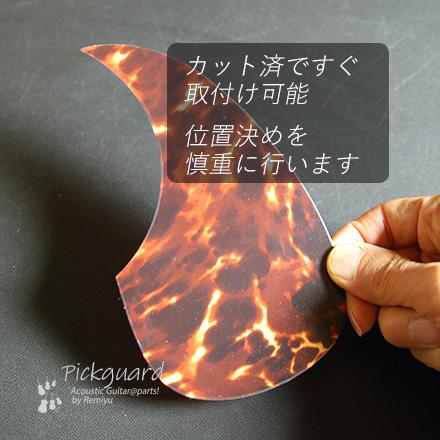 #2118 【ピックガード】 F4002/T4 ドレッドタイプ べっ甲柄4