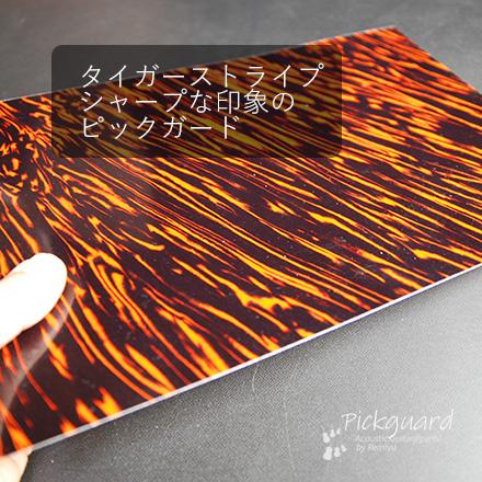 #2119 【ピックガード】 タイガーストライプ シート