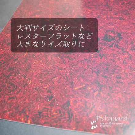 #2121 【ピックガード】 赤べっ甲柄  大判シート 440mmx580mmx0.5mm