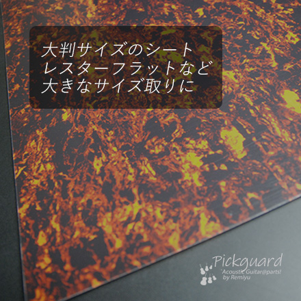 #2122 【ピックガード】 New茶べっ甲柄  大判シート 440mmx580mmx0.5mm