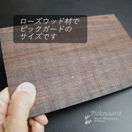 #2123 【ピックガード】 ローズウッド材 200x140x4mm