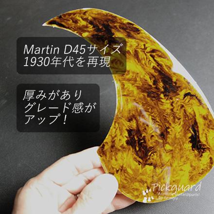 #2126 【ピックガード】 Tor-Tis/トーティス D45 30'Vintage