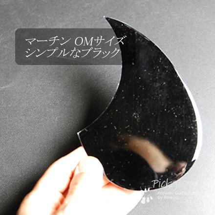 #2145 【ピックガード】 Tor-Tis/トーティス OM ブラック
