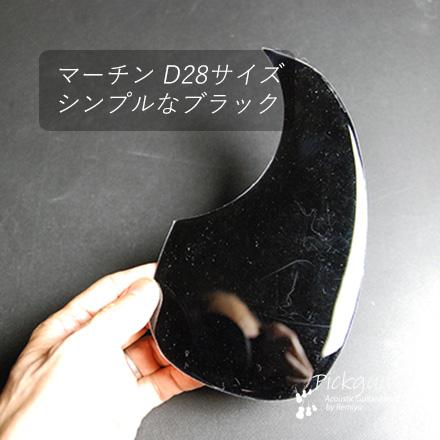 Tor-Tis/トーティス D28サイズ ブラック 厚み1.5mm