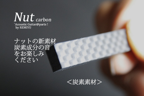 #2420 【ナット】 カーボン  C-1310  5mmx43mmx8.5mm