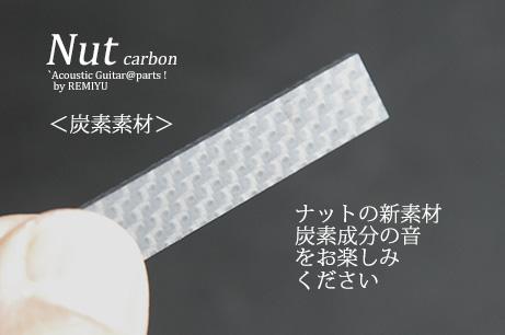 #2421 【ナット】 カーボン  C-1510  3.2mmx45mmx10mm