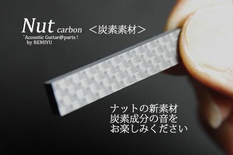 #2422 【ナット】 カーボン  C-1520 3.7mmx45mmx8mm