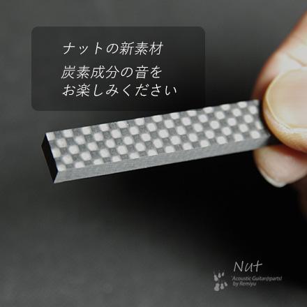 #2425 【ナット】 カーボン  C-2410  5mmx54.5mmx9mm