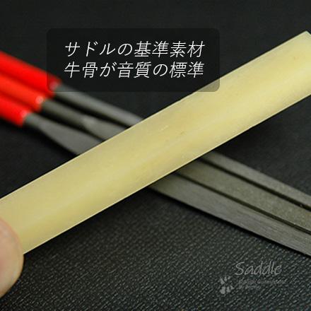 #2709 【サドル】 牛骨 無漂白オイル漬  6.2mmx85mmx10mm