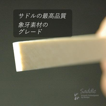#2718 【サドル】 象牙 3mmx75mmx9mm