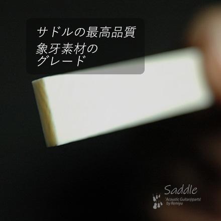 #2720 【サドル】 象牙 2.5mmx75mmx10mm  <送料160円ポスト投函>