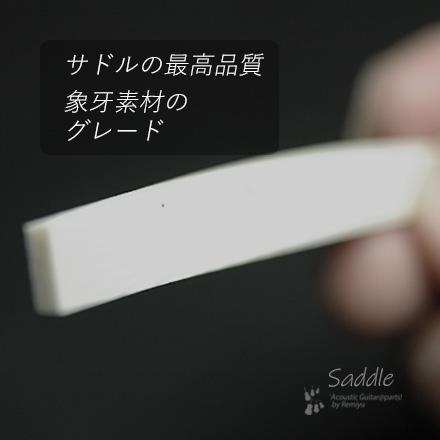#2722 【サドル】 象牙 カーブ加工 3.3mmx80mmx10mm