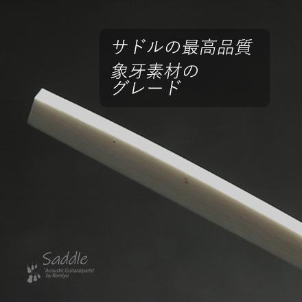 #2723 【サドル】 象牙 カーブ加工 2.7mmx75mmx10mm