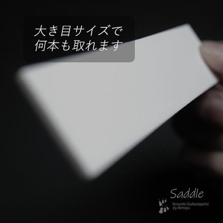 #2724 【サドル】 牛骨 漂白 3mmx130mmx30mm  <送料160円ポスト投函>