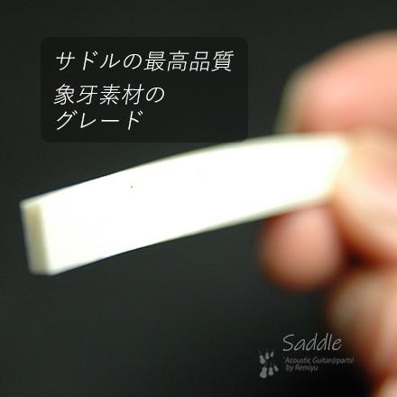 #2726 【サドル】 象牙 カーブ加工 3.5mmx80mmx10mm