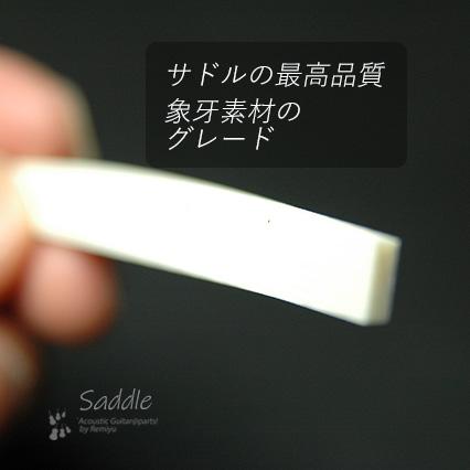#2727 【サドル】 象牙 カーブ加工 2.5mmx75mmx10mm