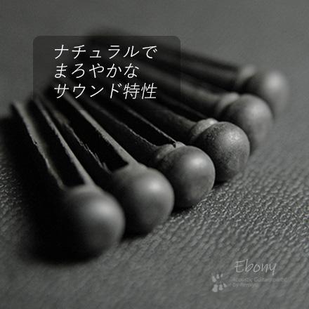 エボニー 6本セット 弦溝あり ソフトサウンド