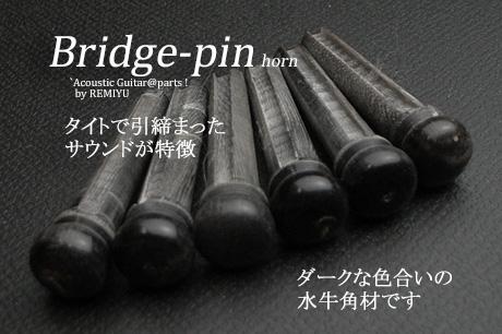 #3003 【ブリッジピン】 水牛角 6本セット