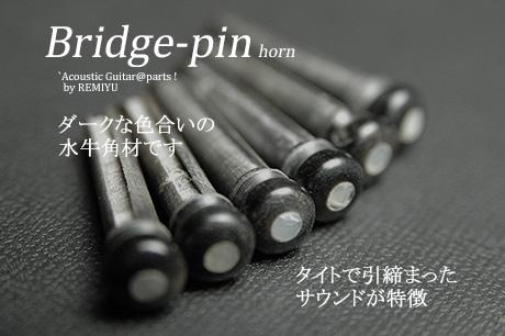 #3004 【ブリッジピン】 水牛角 白蝶貝ドット 6本セット