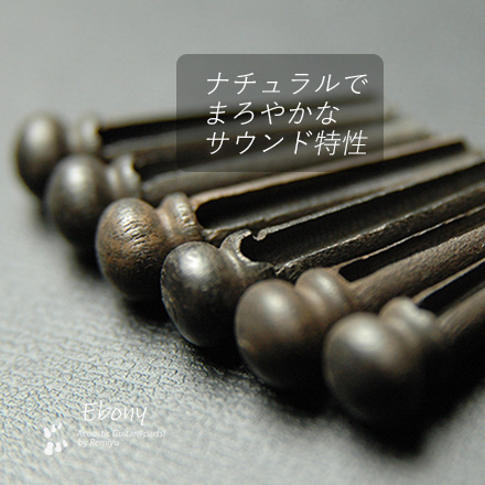 エボニー太め 6本セット 弦溝あり ソフトサウンド