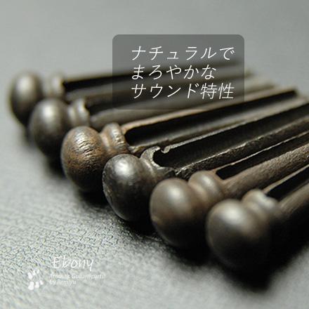 #3010  【ブリッジピン】 エボニー 太め 6本セット