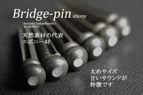 #3011  【ブリッジピン】 エボニー太め 白蝶貝ドット 6本セット