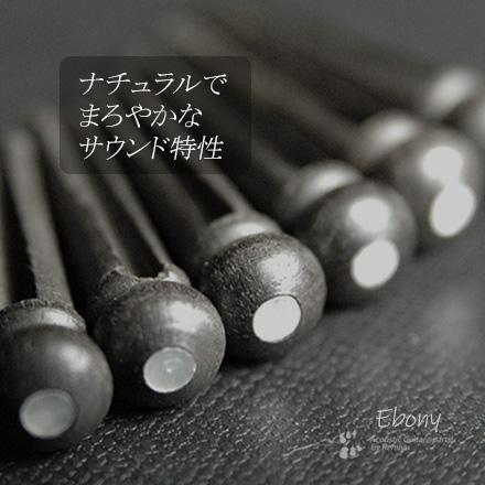エボニー太め 白蝶貝ドット 6本セット 弦溝あり ソフトサウンド