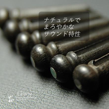 エボニー太め メキシコ貝ドット 6本セット 弦溝あり ソフトサウンド
