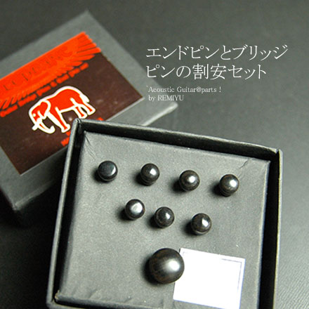 #3021  【ブリッジピン】 エボニー BEP-200/EB/P エンドピン付8本セット