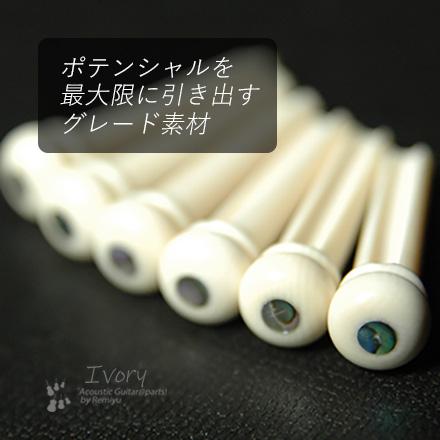 #3030 【ブリッジピン】 象牙  アバロンドット 6本セット
