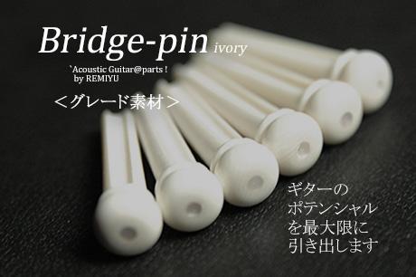 #3031  【ブリッジピン】 象牙 白蝶貝ドット 6本セット