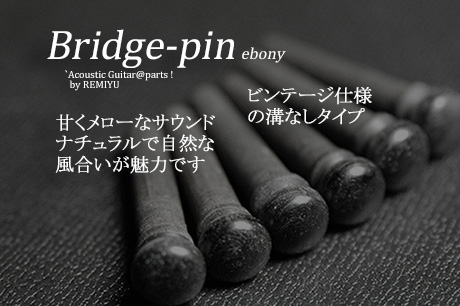 #3033 【ブリッジピン】 エボニー  溝なし 6本セット