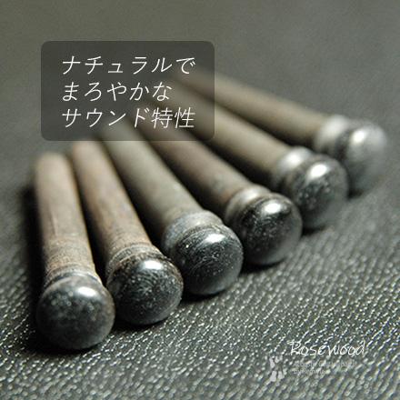 #3033 【ブリッジピン】 エボニー  弦溝なし 6本セット