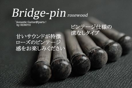#3035  【ブリッジピン】 ローズ  弦溝なし 6本セット