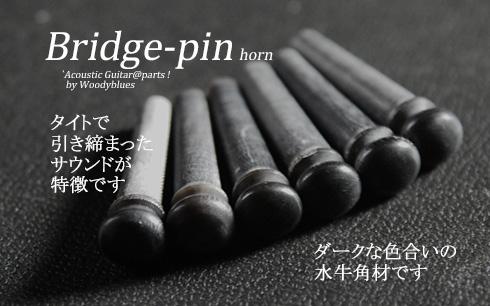 #3038  【ブリッジピン】 水牛角 弦溝なし 6本セット