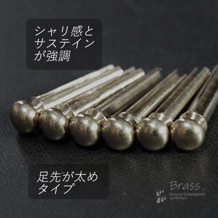 ブラス 真鍮 ピン足先太め 6本セット 弦溝あり 重厚サウンド