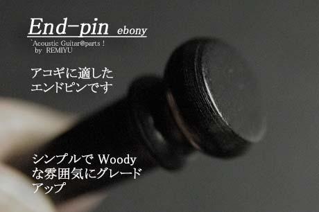#3301 【エンドピン】 エボニー ドットなし