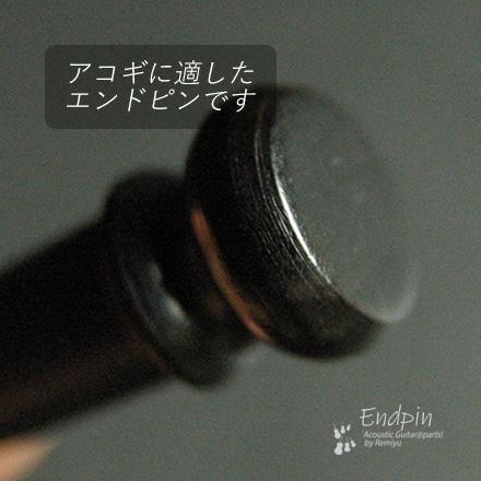 #3301 【エンドピン】 エボニー ドットなし 送料160円ポスト投函