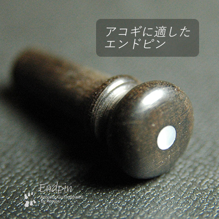 #3302 【エンドピン】 エボニー 白蝶貝ドット 送料160円ポスト投函