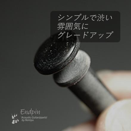 #3305 【エンドピン】 水牛角 ドットなし 送料160円ポスト投函