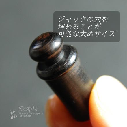 #3307 【エンドピン】 エボニー太め ドットなし