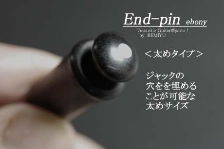#3308 【エンドピン】 エボニー太め 白蝶貝ドット3mm