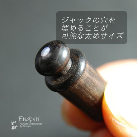 エボニー太め ジャック穴埋め用 メキシコ貝3mmドット 太さ11.5mm グレードアップ ストラップ装着用