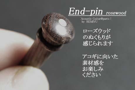 #3310 【エンドピン】 ローズウッド 白蝶貝ドット